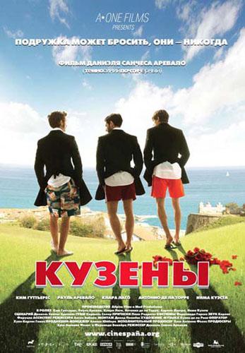Кузены / Primos (2011/DVDRip)