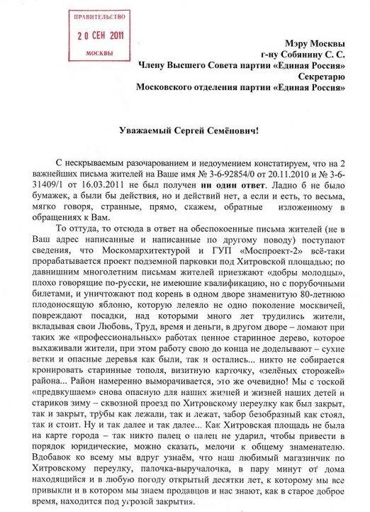 Письмо жителей Хитровки мэру С. С. Собянину от 20 сентября 2011 года (стр 1).
