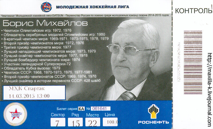 билет Кр. Армия - Спартак