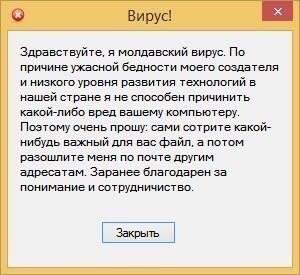 удалить вирус mac