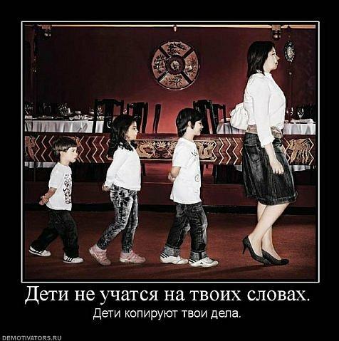 Ребенок прислушивается не к словам, а к делам