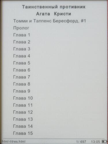 teXet TB-116, скриншот