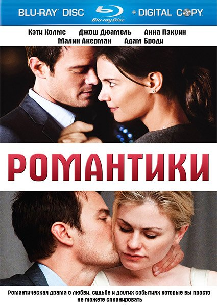 Романтики / The Romantics (2010/HDRip/1.53Gb/700Mb)
