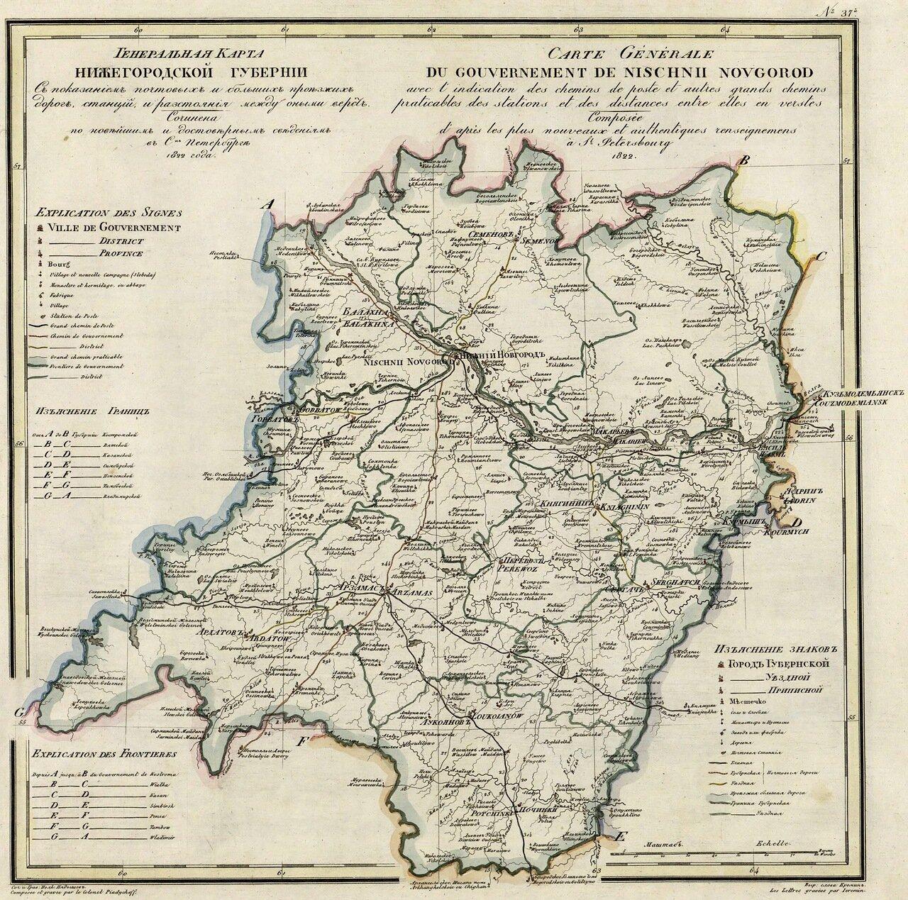 37. Нижегородская губерния. 1822