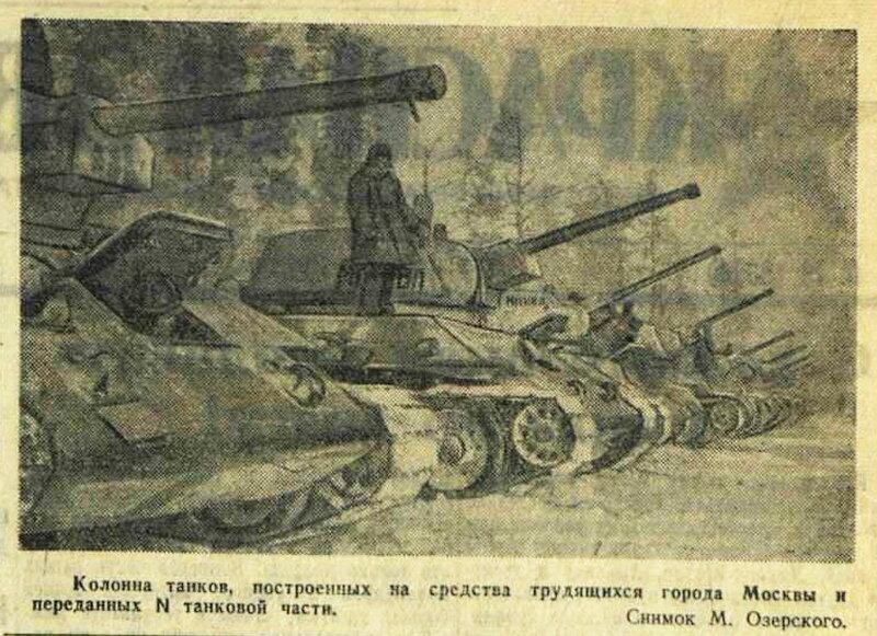 Красная звезда, 24 января 1943 года
