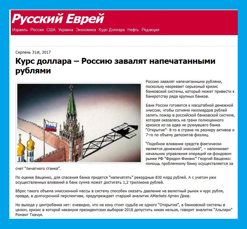 Русский Еврей-3. Курс доллара — Россию завалят напечатанными деньгами. 31 августа2017.