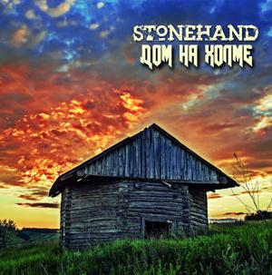 Stonehand_17.jpg