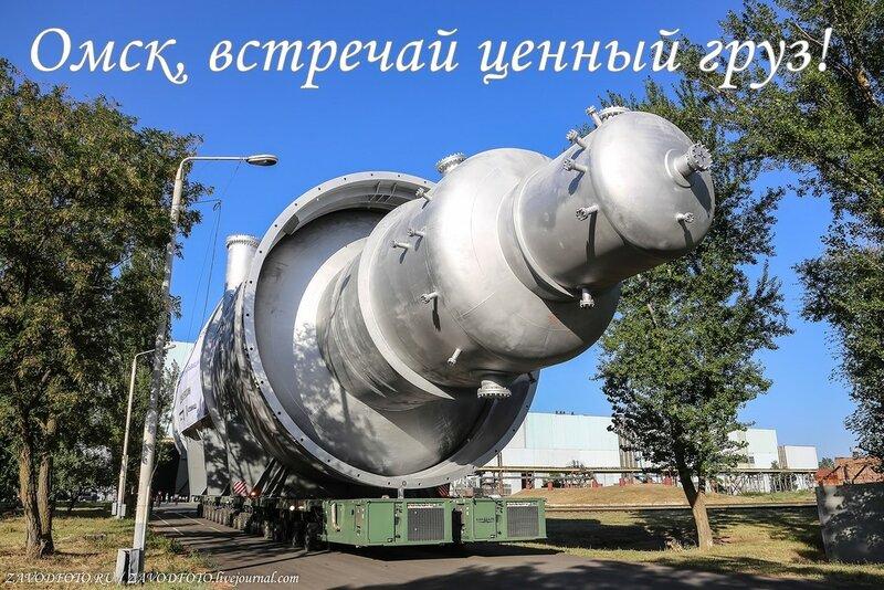 Омск, встречай ценный груз!.jpg