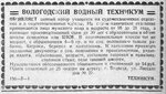 Стипендии. 1930 г