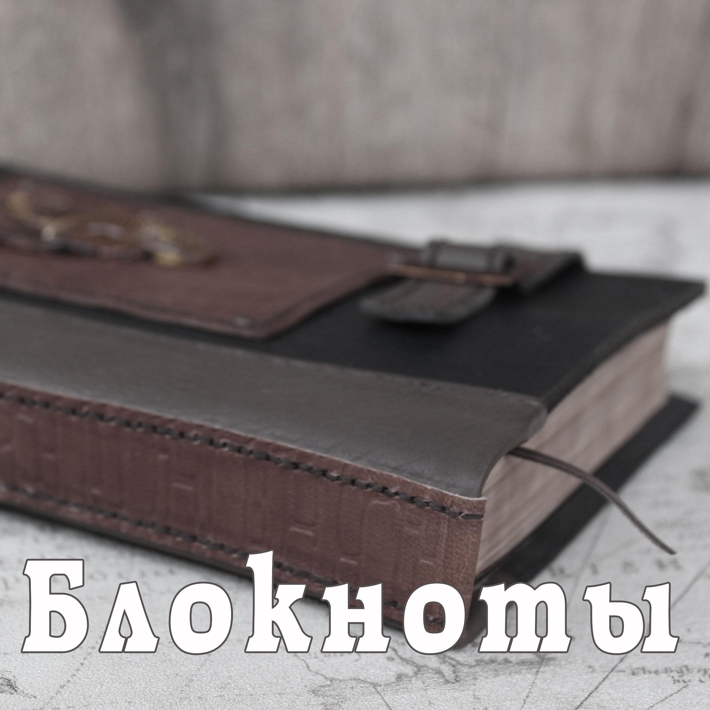 блокнот ежедневник