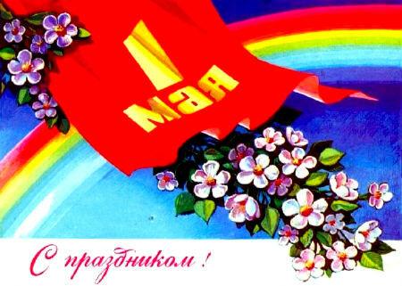 1 мая! С праздником! Цветущие ветки открытка поздравление картинка