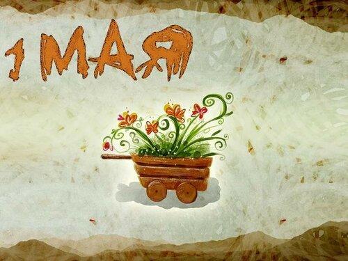 Открытка. 1 мая! Тачка с цветами открытка поздравление картинка