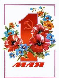 Открытка. 1 мая! Цветы к празднику открытки фото рисунки картинки поздравления
