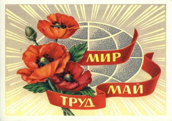 Открытка. Мир, Труд, Май! Маки на фоне земного шара открытки фото рисунки картинки поздравления