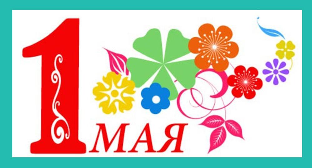 Открытка. С праздником весны! 1 мая! Стилизованные цветы