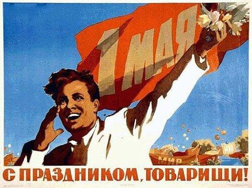 Открытка. С праздником, товарищи! 1 мая! Мужчина с цветами открытка поздравление картинка