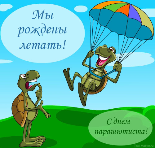 С днем парашютиста открытка