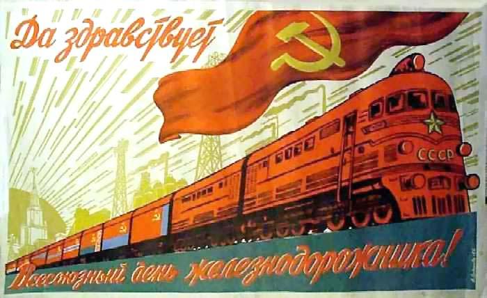 День железнодорожника! Открытка советского периода