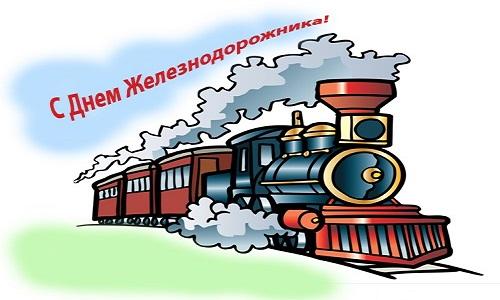 Открытка поздравление к дню железнодорожника