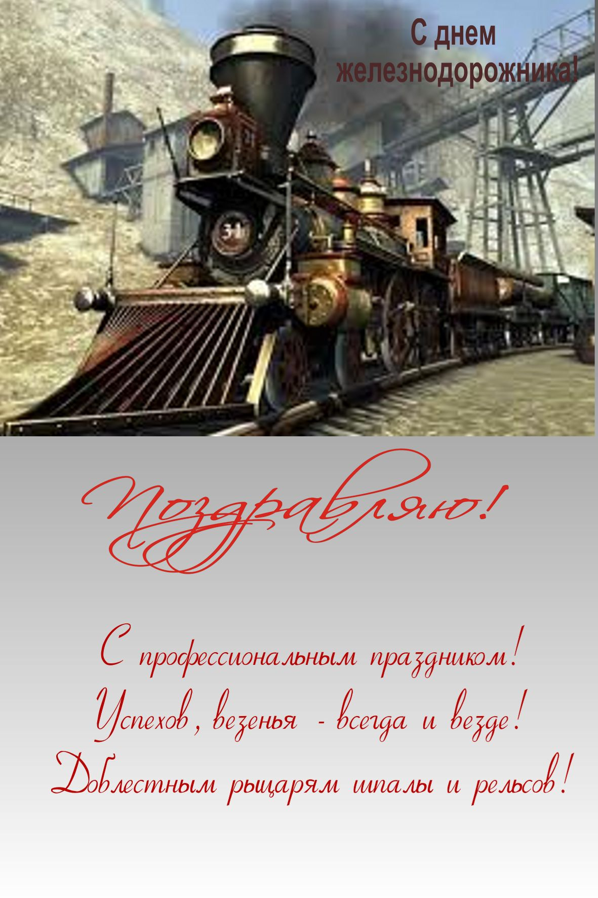 Праздник работников железнодорожного транспорта!