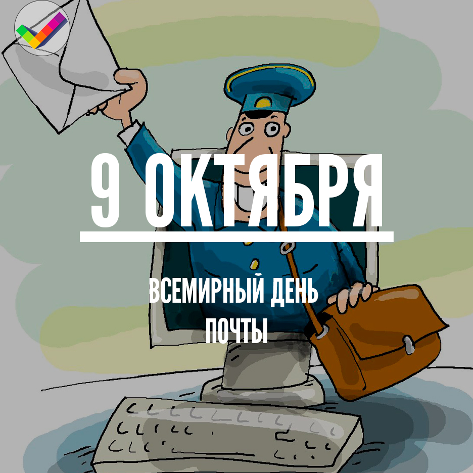9 октября Всемирный день почты! Почтальон с письмом