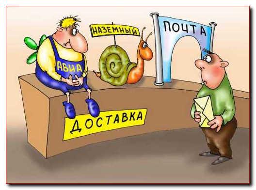 День российской почты. Доставка