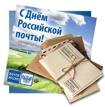 Открытки. С Днем Российской Почты! Письма обязательно придут