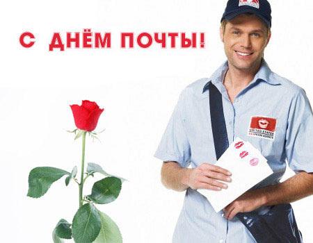 С Днем Российской Почты. Поздравляю