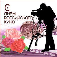 Открытки. С днем Российского кино! Розы