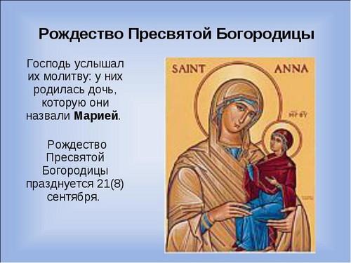 С праздником Рождества Пресвятой Богородицы! Поздравляю