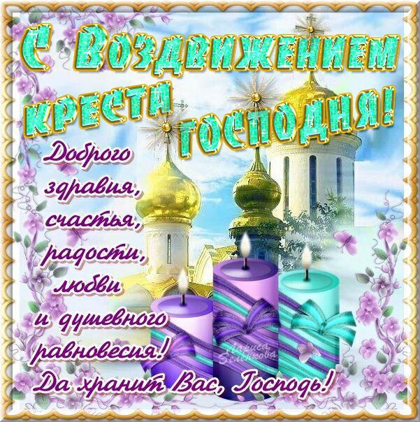 27 сентября - Воздвижение Креста Господня. Здоровья