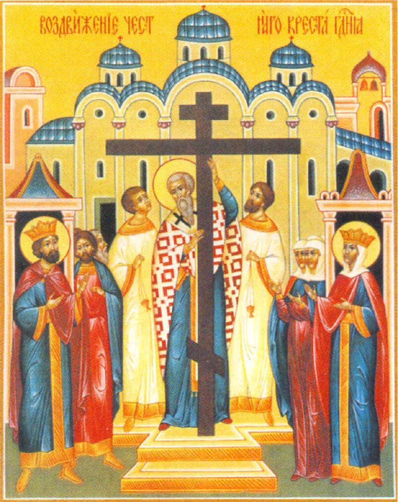 Воздвижение Честного и Животворящего Креста Господня. С праздником! открытки фото рисунки картинки поздравления