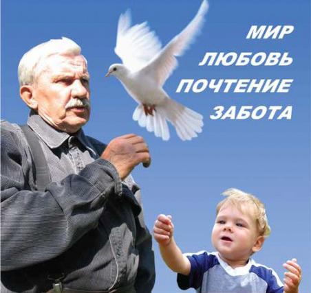 Открытка. С Днем пожилого человека! Мир, любовь, почтение, забота открытки фото рисунки картинки поздравления