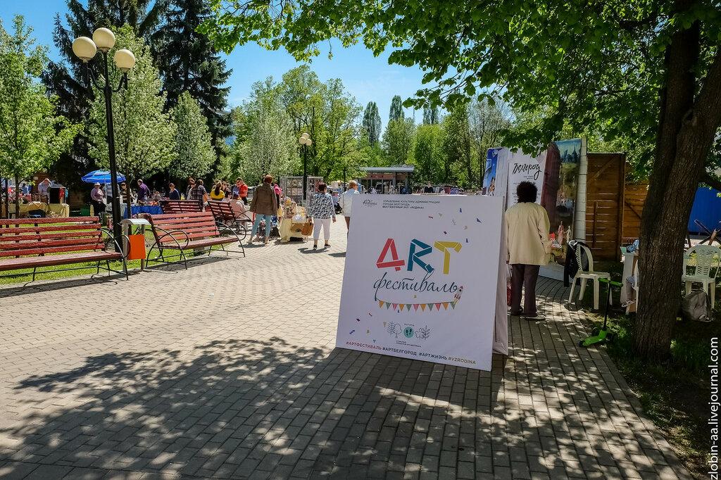 IV арт-фестивль в Белгороде