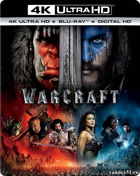 Варкрафт / Warcraft (2016) | UltraHD 4K 2160p
