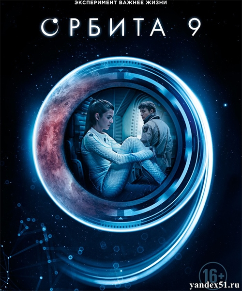 Орбита 9 / Órbita 9 (2017/WEB-DL/WEB-DLRip)