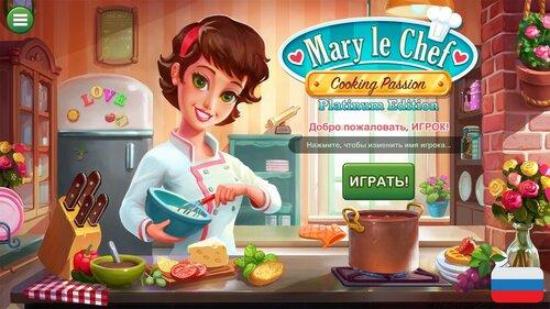 Mary le Chef. Cooking Passion. Коллекционное издание