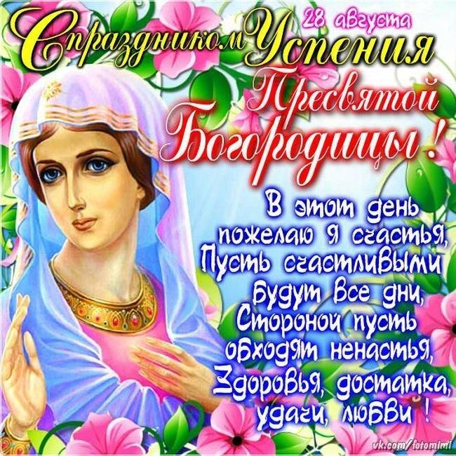Поздравление с праздником святой богородицы