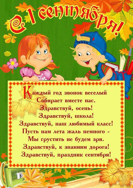 Поздравления с 1 сентября педагогам детского сада