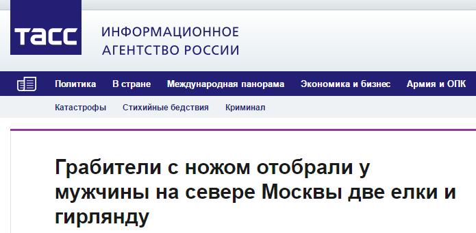 tass.ru 10. Нет, не больно