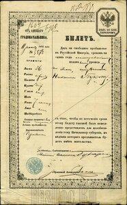 1876 Канцелярия Одесского градоначальника, билет на свободное пребывание в Российской империи.