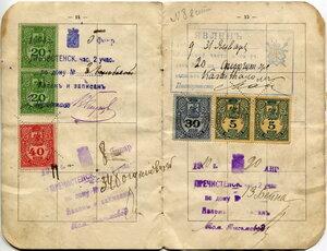 Паспортная книжка 0080