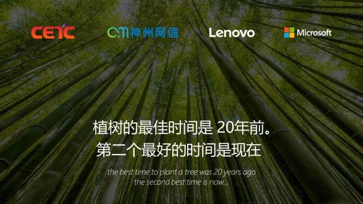 ВMicrosoft написали специальную версию Windows 10 для Китая