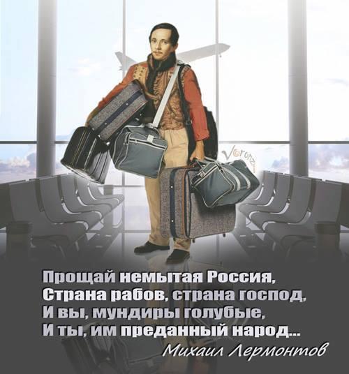 ПРОЩАЙ НЕМЫТАЯ_n.jpg
