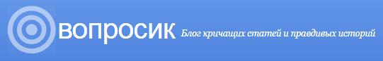 V-logo-voprosik_net