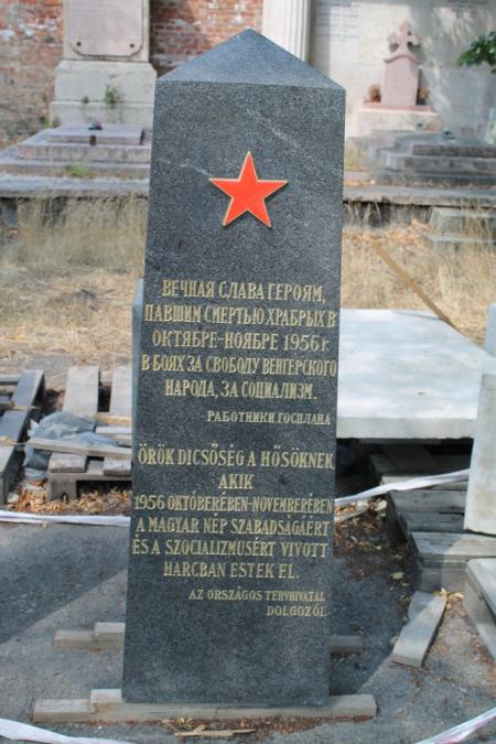 Венгрия   Место захоронения   г. Будапешт, 8 р-н, ул. Фицин, кладбище Керепешти