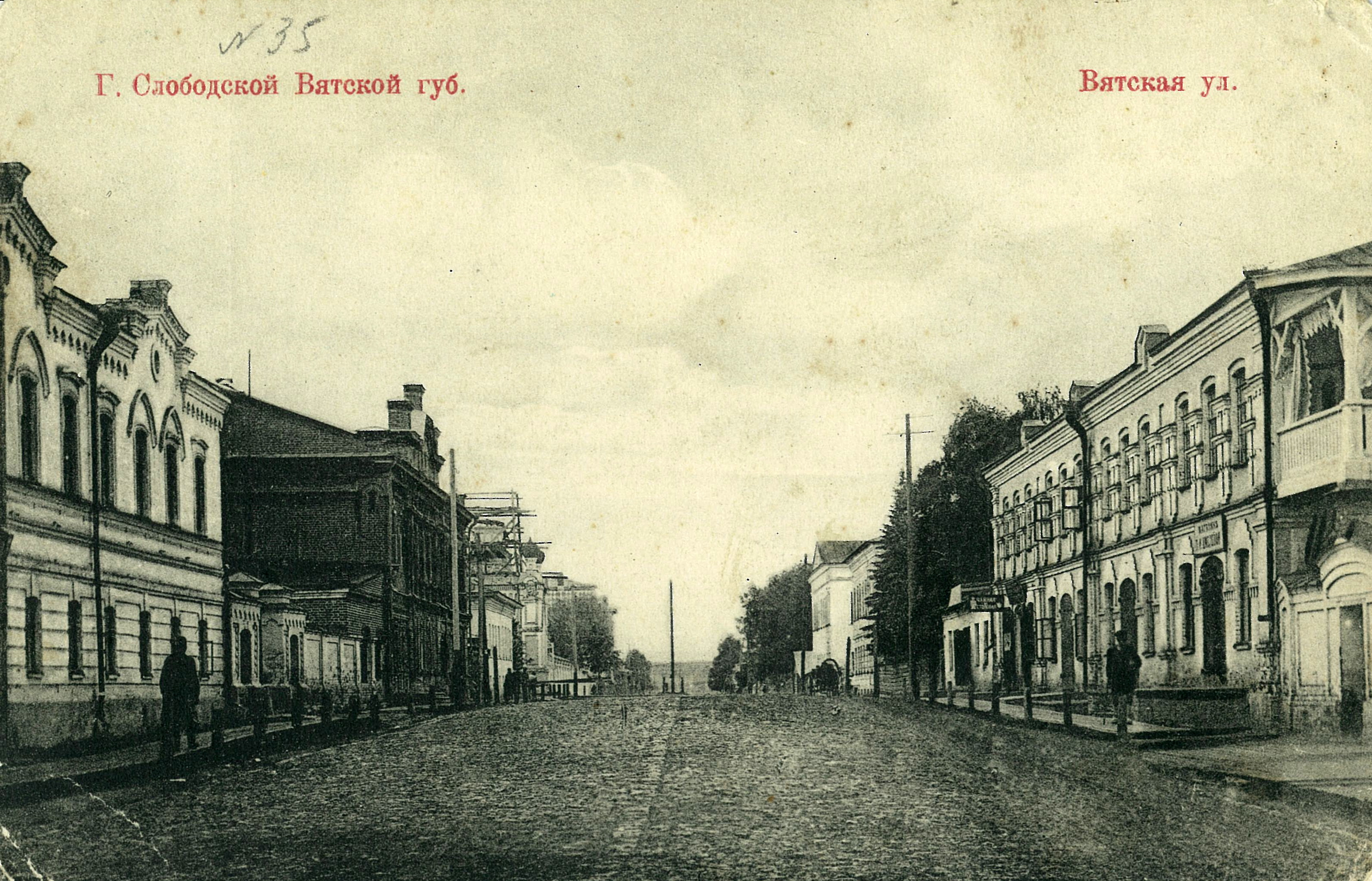 Вятская улица