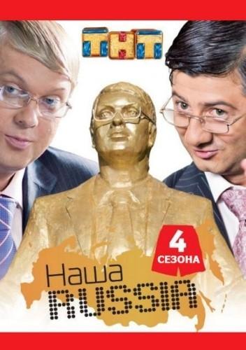Наша Russia. 1- 4 сезоны (2006-2009) DVDRip