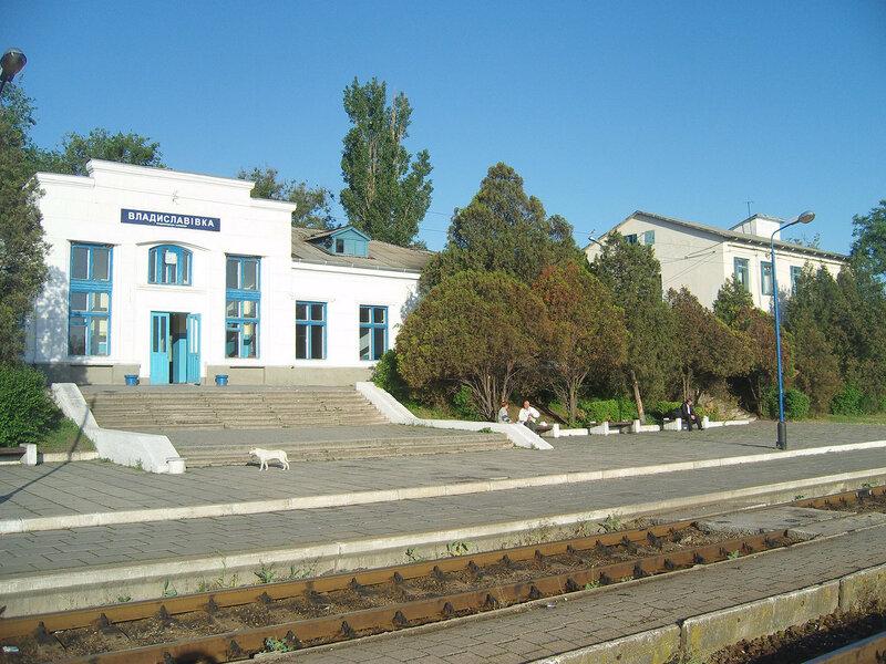 ж/д станция Владиславовка, вокзал