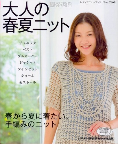 Lady Boutique Series Knit n.2968 2010